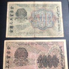 Billetes extranjeros: RUSIA P-108 P-109 500 1000 RUBLOS 1919. Lote 195248626