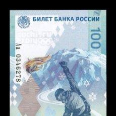 Billetes extranjeros: RUSIA RUSSIA 100 RUBLES SOCHI 2014 PICK 274C SERIE AA REPOSICIÓN HIBRIDO SC UNC. Lote 195308087
