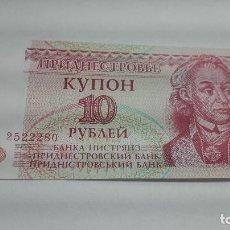 Billetes extranjeros: BILLETE DIEZ RUBLOS AÑO 1994 DE TRANSNITRIA, ESTADO PLANCHA. Lote 195477725