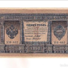 Billetes extranjeros: BILLETE DE 1 RUBLO DE RUSIA DE 1898. EBC. WORLD PAPER MONEY-1D (BE211). Lote 196623166