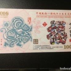 Billetes extranjeros: CHINA 2016. WENHUA. Lote 197469695