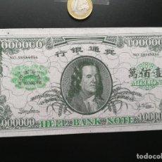 Billetes extranjeros: HELL BANK NOTE. DINERO DEL INFIERNO. 1.000.000 ¿CHINA? (BILLETES DE FANTASÍA). Lote 197675157