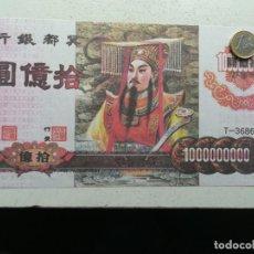 Billetes extranjeros: HELL BANK NOTE. DINERO DEL INFIERNO. 1.000.000.000 ¿CHINA? (BILLETES DE FANTASÍA). Lote 197675590
