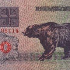 Billetes extranjeros: BIELORRUSIA 50 RUBLES 1992 S/C. Lote 198969220