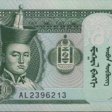 Billetes extranjeros: MONGOLIA 10 TUGRYK 2017 S/C. Lote 200040121