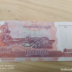 Billetes extranjeros: BILLETE 500 RIELS CAMBOIA AÑO 2004. Lote 200092590