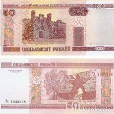 Billetes extranjeros: 50 RUBLOS - BIELORRUSIA - UNC - PLANCHA - SIN CIRCULAR. Lote 201760406