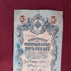 Billets internationaux: RUSIA. 5 RUBLOS DE 1909. Lote 202898243