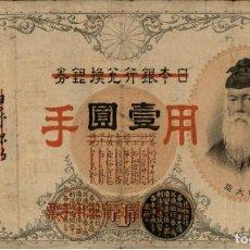 Notas Internacionais: JAPON - 1 YEN - 1938 - PICK M22A. Lote 203823695