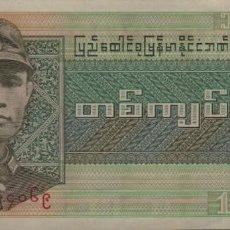 Billetes extranjeros: BIRMANIA 1 KYAT 1972 S/C (ACTUAL BURMA). Lote 204797886