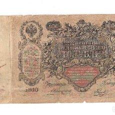 Billetes extranjeros: BILLETE DE 100 RUBLOS DE RUSIA DE 1910. RC. WORLD PAPER MONEY-13B (BE520). Lote 196627276