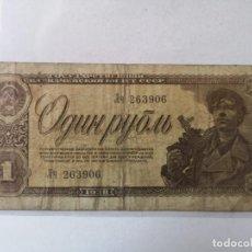 Billetes extranjeros: BILLETE 1 RUBLO RUSO AÑO 1938 EBC CON SERIE. Lote 207853632