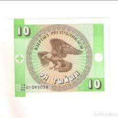 Billetes extranjeros: BILLETE DE 10 TYIYN DE KIRGUISTÁN (KYRGYZSTAN) DE 1993. SIN CIRCULAR. WORLD PAPER MONEY-2 (BE511). Lote 209120352