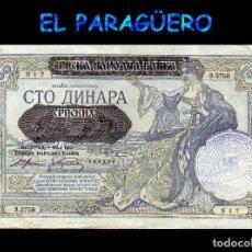 Billetes extranjeros: SERBIA BILLETE CLASICO ORIGINAL 100 DINARA AÑO 1941 CON SELLO VIOLETA ESVASTICA DE LA ALEMANIA NAZI. Lote 210527707