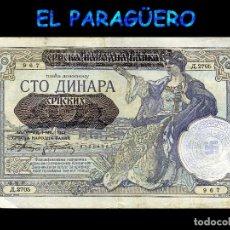 Billetes extranjeros: SERBIA BILLETE CLASICO ORIGINAL 100 DINARA AÑO 1941 CON SELLO VIOLETA ESVASTICA DE LA ALEMANIA NAZI. Lote 210527716