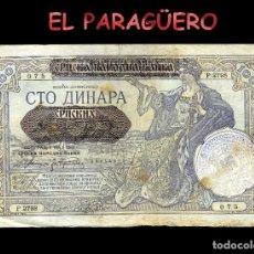 Billetes extranjeros: SERBIA BILLETE CLASICO ORIGINAL 100 DINARA AÑO 1941 CON SELLO VIOLETA ESVASTICA DE LA ALEMANIA NAZI. Lote 210527808