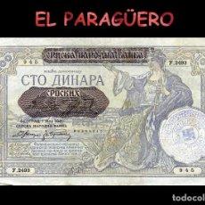 Billetes extranjeros: SERBIA BILLETE CLASICO ORIGINAL 100 DINARA AÑO 1941 CON SELLO VIOLETA ESVASTICA DE LA ALEMANIA NAZI. Lote 210527823