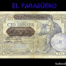 Billetes extranjeros: SERBIA BILLETE CLASICO ORIGINAL 100 DINARA AÑO 1941 CON SELLO VIOLETA ESVASTICA DE LA ALEMANIA NAZI. Lote 210528002