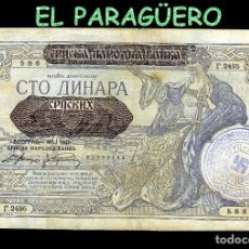 Billetes extranjeros: SERBIA BILLETE CLASICO ORIGINAL 100 DINARA AÑO 1941 CON SELLO VIOLETA ESVASTICA DE LA ALEMANIA NAZI. Lote 210528032