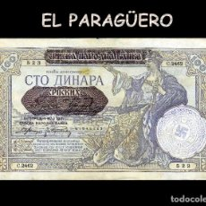 Billetes extranjeros: SERBIA BILLETE CLASICO ORIGINAL 100 DINARA AÑO 1941 CON SELLO VIOLETA ESVASTICA DE LA ALEMANIA NAZI. Lote 210528073