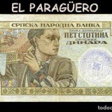 Billetes extranjeros: SERBIA BILLETE CLASICO ORIGINAL 500 DINARA AÑO 1941 CON SELLO VIOLETA ESVASTICA DE LA ALEMANIA NAZI. Lote 210528227