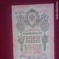 Billets internationaux: RUSIA 10 RUBLOS 1909. Lote 212641158