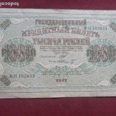 Billets internationaux: RUSIA. 1000 RUBLOS DE 1917. Lote 213429228