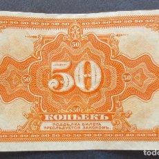 Notas Internacionais: RUSIA BILLETE DE 50 KOPEK DE 1919 P-S828. Lote 213798287