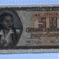 Billets internationaux: 50 DRACMAS 1943 GRECIA. P #121A. Lote 216444180