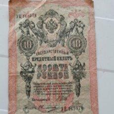 Billetes extranjeros: BILLETE RUSO 1909. Lote 217148197