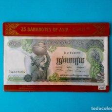 Billetes extranjeros: LOTE DE 25 BILLETES DE ASIA, TODOS NUEVOS SIN CIRCULAR. Lote 217283942