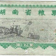 Billetes extranjeros: CHINA 10 JIN 1974 HUNAN ???. Lote 218243875