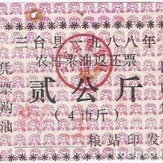 Billetes extranjeros: CHINA 2 GONGJIN 1988 SANTAI. Lote 218307767