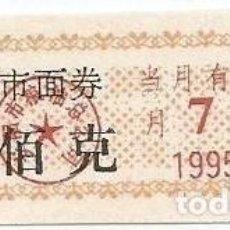 Billetes extranjeros: CHINA 500 KÉ 1995 ANYANG SIN CIRCULAR. Lote 218310835