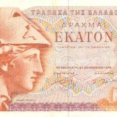 Billetes extranjeros: GRECIA 100 DRACMAS 1978. EXCELENTE. Lote 218851528