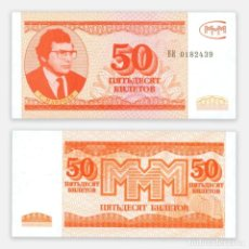 Notas Internacionais: RUSIA - 50 BILETOV MMM DE 1994 - SIN CIRCULAR. Lote 219160490