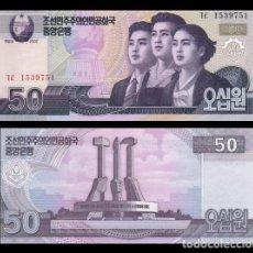 Billetes extranjeros: COREA DEL NORTE - 50 WON DE 2002 - SIN CIRCULAR. Lote 269610343