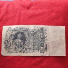 Billetes extranjeros: 100 RUBLOS 1910 .RUSIA IMPERIAL.. Lote 220086410