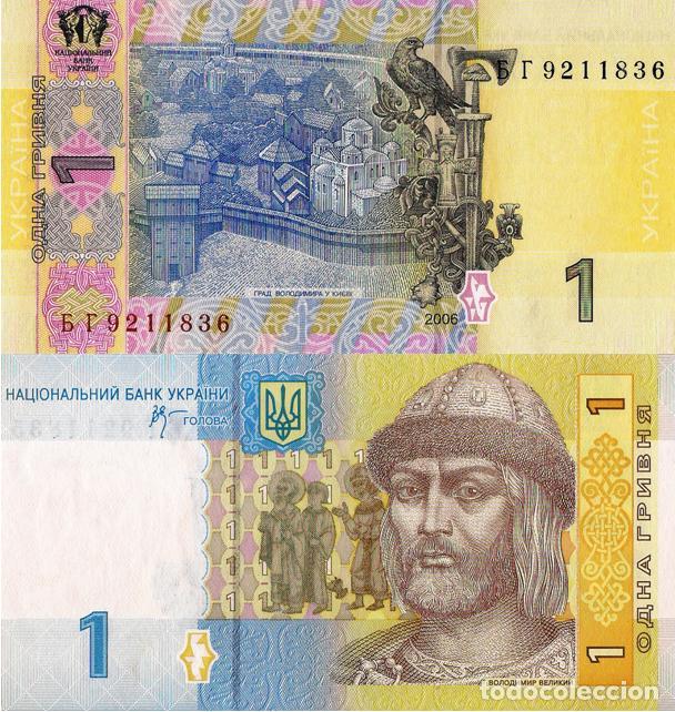 UKRAINE, 1 UAH, 2006, P116A, UNC (Numismática - Notafilia - Billetes Extranjeros)