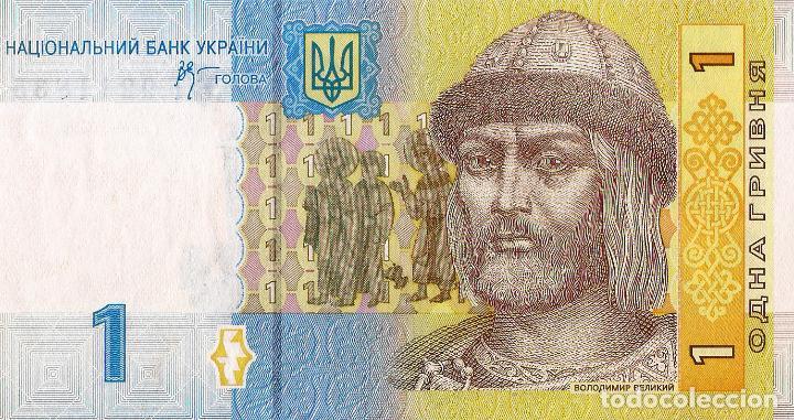 Billetes extranjeros: UKRAINE, 1 UAH, 2006, P116a, UNC - Foto 3 - 222749885