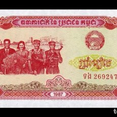 Banconote internazionali: CAMBOYA CAMBODIA 5 RIELS 1987 PICK 33 SC UNC. Lote 242296715