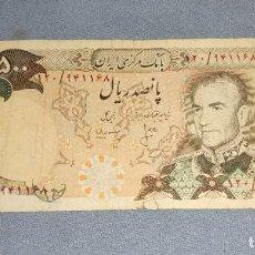 Billetes extranjeros: BILLETE DE IRAN 500 RIALS. Lote 230235530