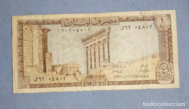 Billetes extranjeros: BILLETE DEL LIBANO UNA LIBRA EN BUEN ESTADO - Foto 2 - 232334215