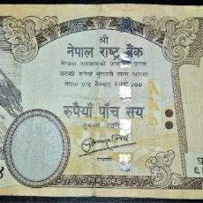 Billets internationaux: NEPAL 500 RUPIAS 2012. PICK 74. Lote 233387580