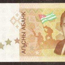 Billetes extranjeros: ABJASIA (ABJAZIA, ABKHAZIA, АБХАЗИЯ). 500 APSAR 2018. S/C.. Lote 233550075