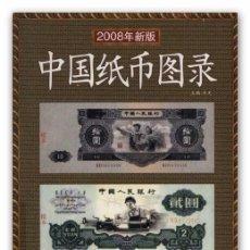 Billetes extranjeros: CHINA 1949-2008 CATÁLOGO DE BILLETES FORMATO PDF. Lote 237415165