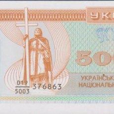 Billetes extranjeros: BILLETES - UKRANIA - 50.000 KARBOVANTSIV 1993 - PICK-96A (SC). Lote 238234890
