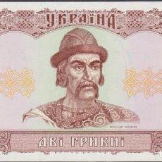 Billetes extranjeros: BILLETES UKRANIA - 2 HRYVNI 1992 - SERIE CA - PICK-104B - SIG.-2 (SC). Lote 238235280
