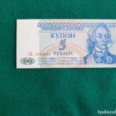 Billetes extranjeros: TRANSDNIESTER ( TRANSDNIESTRIA) DE 5 RUBLO DE 1994 SIN CIRCULAR. Lote 238759165