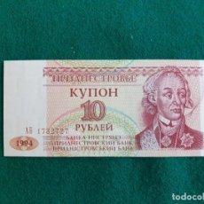 Billetes extranjeros: TRANSDNIESTER ( TRANSDNIESTRIA) DE 10 RUBLO DE 1994 SIN CIRCULAR. Lote 238759340